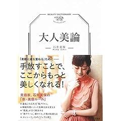 石井美保 最新号 サムネイル