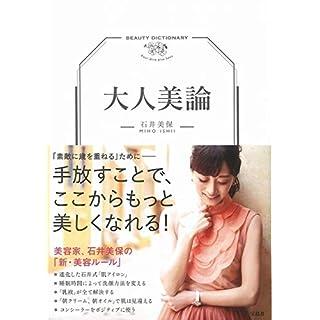 石井美保 表紙画像
