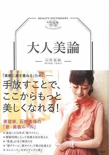 石井美保 最新号 表紙画像