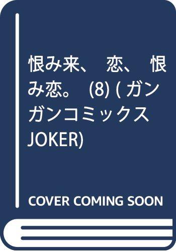 恨み来、恋、恨み恋。(8) (ガンガンコミックスJOKER)