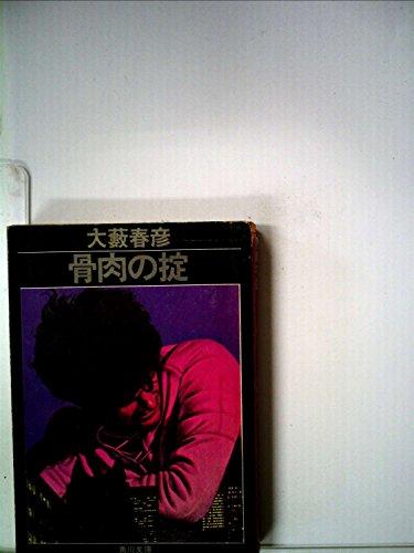 骨肉の掟 (角川文庫 緑 362-6)