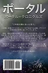 { PORTAL (JAPANESE EDITION) (JAPANESE) } By Rose, Imogen ( Author ) [ Sep - 2013 ] [ Paperback ]
