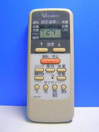 エアコンリモコン WR-D2P