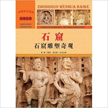 China grotto: classical art - sculpture spectacle (new color version)(Chinese Edition)