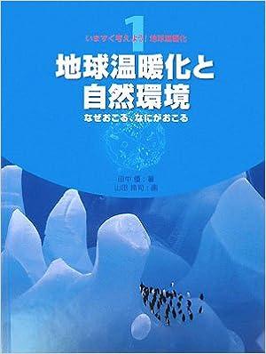 地球温暖化を自然現象、省エネルギー、自然エネルギーの3つの視点から解説