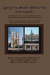 Tamil: Where is the True Christian Church? (Tamil Edition)