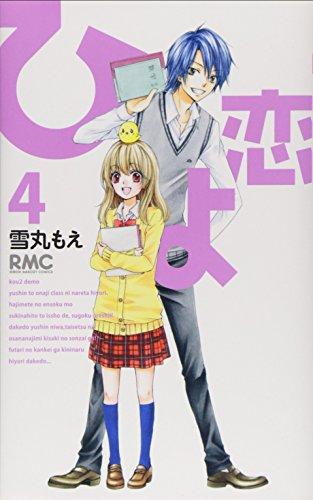 ひよ恋 4 (りぼんマスコットコミックス)