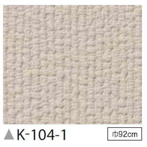 日用品 壁紙 関連商品 掲示板クロス のり無しタイプ K-104-1 92cm巾 4m巻 B07F6XJ1N2
