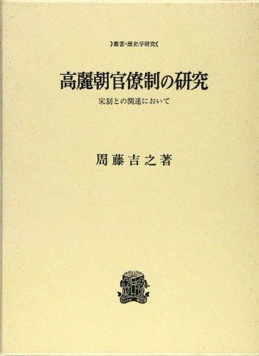 高麗朝官僚制の研究―宋制との関連において (叢書・歴史学研究)