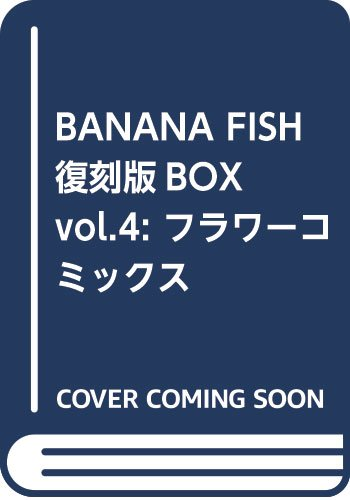 BANANA FISH 復刻版BOX vol.4 (特品 (vol.4))