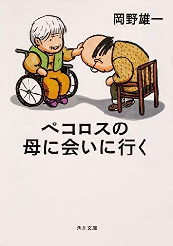 ペコロスの母に会いに行く (角川文庫)