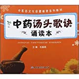 Cultural enlightenment of Chinese medicine education textbook series: Herbal soup verses recite this(Chinese Edition)