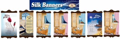 (Tefillah L'Rofeh-hebrew Prayer for Doctor Silk Banner 9.5