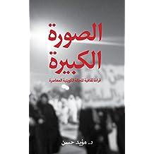 الصورة الكبيرة: قراءة ثقافية للحالة الكويتية المعاصرة (Arabic Edition)