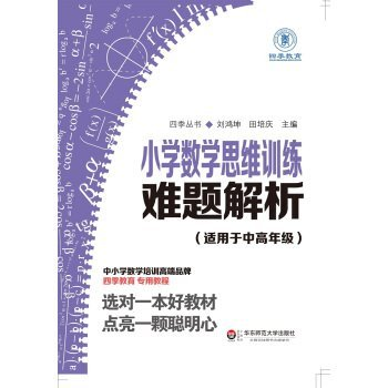 Analytical thinking training primary school mathematics problems (for middle and high school)(Chinese Edition) pdf
