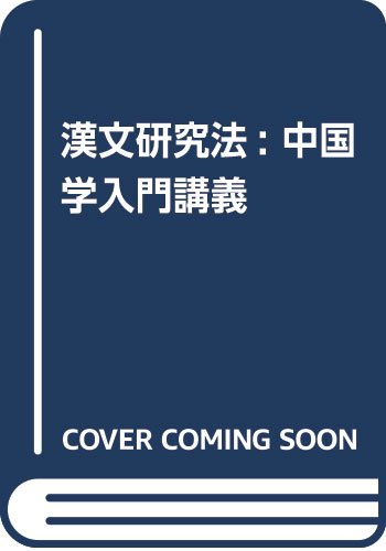 漢文研究法: 中国学入門講義