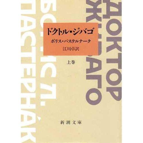 ドクトル・ジバゴ〈上巻〉 (新潮文庫)