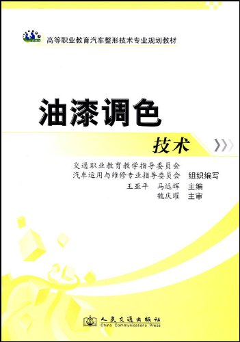 Download Paint color technology(Chinese Edition) pdf epub