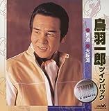 Twin Pack by Ichiro Toba (2005-01-26)