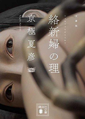 文庫版 絡新婦の理 (講談社文庫)