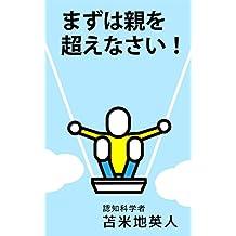 MAZUHAOYAWOKOENASAI (Japanese Edition)