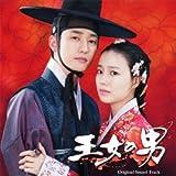 [CD]韓国ドラマ「王女の男」 オリジナル・サウンドトラック