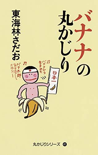 バナナの丸かじり (丸かじりシリーズ41)