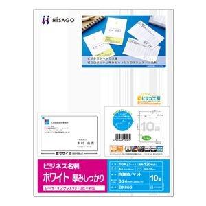 (まとめ) ヒサゴ ビジネス名刺 A4 10面 ホワイト 厚みしっかり BX06 1冊(100シート) 【×2セット】 B07PGCSBK2