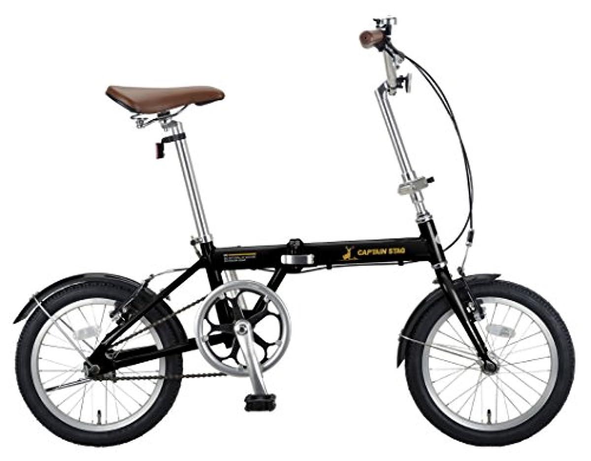 [해외] 캡틴 스태그(CAPTAIN STAG) AL 16인치 접이식 자전거 알루미늄 프레임 경량 [ 전후V형 브레이크/SHIMANO파워 모듈레이터/고기어 비설정/전후 흙받이 ] 표범준 장비