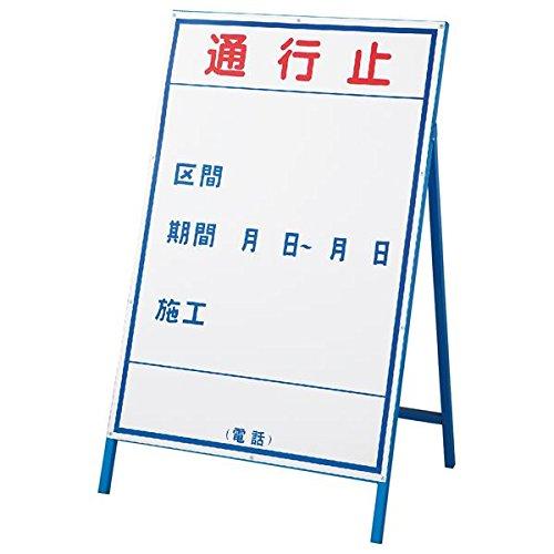 工事用標識(工事用看板) 通行止 工事-1(大)〔代引不可〕 B078TMGL3F