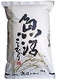【精米】新潟県 魚沼産 コシヒカリ 令和元年産 新米 白米 米 コメ (5㎏×1袋)