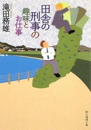 田舎の刑事の趣味とお仕事 (創元推理文庫)