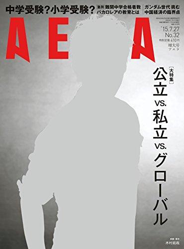 AERA (アエラ) 2015年 7/27 増大号 [雑誌]