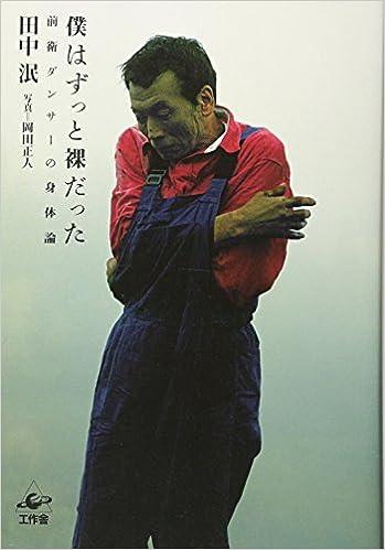 「田中泯 本」の画像検索結果