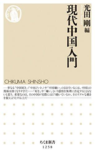 現代中国入門 (ちくま新書1258)
