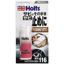 ホルツ 錆止め サビチェンジャー Holts MH116