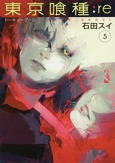 東京喰種トーキョーグールre 5 (ヤングジャンプコミックス)