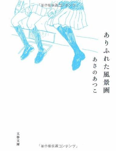 ありふれた風景画 (文春文庫)