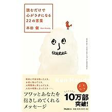 読むだけで心がラクになる22の言葉 (Japanese Edition)