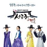 [CD]トキメキ☆成均館(ソンギュンガン)スキャンダル / 韓国ドラマOST