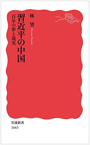 習近平の中国――百年の夢と現実 (岩波新書)