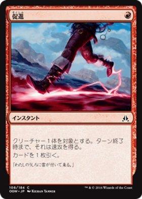 Magic : the Gathering / Expedite ( 108 ) – Oath of the Gatewatch / A Japanese Single個々カード B01KM3VW4M