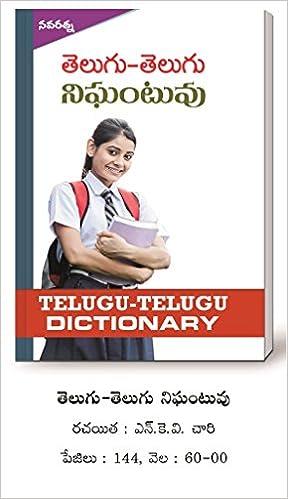 Telugu To Telugu Dictionary Books