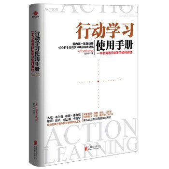 Action Learning Manual: a book to learn how to drive home the action landing(Chinese Edition) PDF