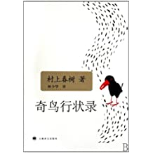 The Wind-Up Bird Chronicle (Chinese Edition)