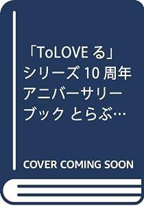 To LOVEる-とらぶる-シリーズ10周年アニバーサリーブック とらぶるくろにくる アニメDVD同梱版
