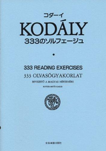 コダーイ 333のソルフェージュ