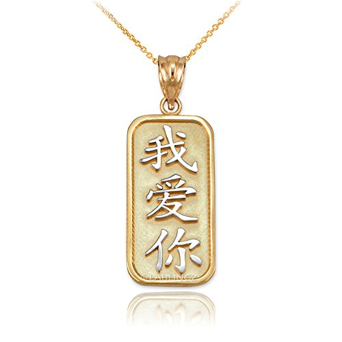 14K Two-Tone Yellow Gold Chinese ''I Love You'' Symbol Necklace (20.0) by Chinese Symbols (Image #2)