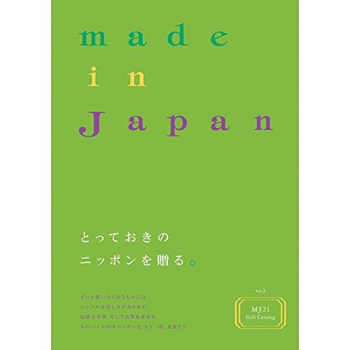 メイドインジャパン 3つもらえる トリプルチョイス カタログギフト 内祝い MJ21 B00UOKHAUE
