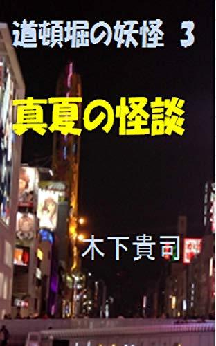 Youkai in Dotonbori Three Midsummer Ghost Story (Japanese Edition)
